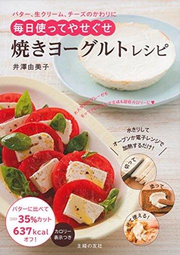 焼きヨーグルトレシピ ―バター、生クリーム、チーズのかわりに 毎日使ってやせぐせ