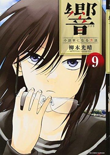 響~小説家になる方法~ 9 (ビッグコミックス)