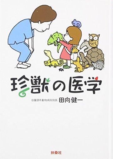 珍獣の医学 (扶桑社文庫)