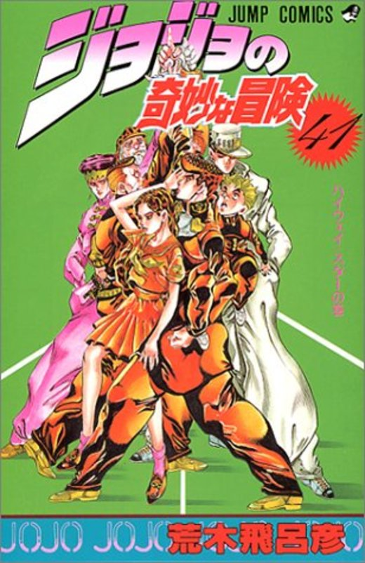 ジョジョの奇妙な冒険 (41) (ジャンプ・コミックス)