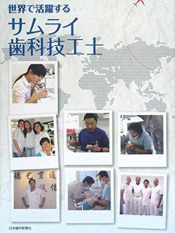 世界で活躍するサムライ歯科技工士