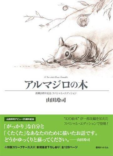 アルマジロの木 画業25周年記念 スペシャル・エディション (fukkan.com)