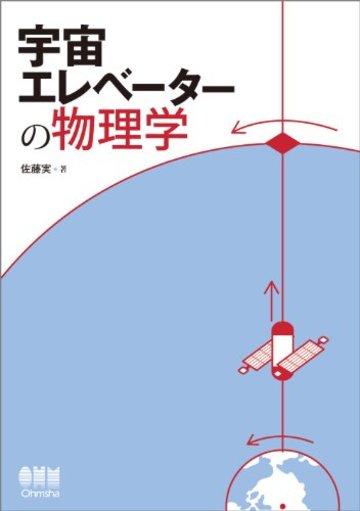 宇宙エレベーターの物理学