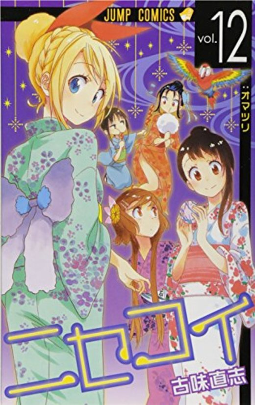 ニセコイ 12 (ジャンプコミックス)