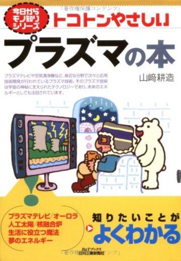 トコトンやさしいプラズマの本 (B&Tブックス―今日からモノ知りシリーズ)