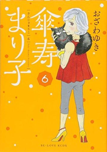 傘寿まり子(6) (KCデラックス BE LOVE)