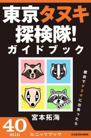 東京タヌキ探検隊!ガイドブック 都会でタヌキに出会ったら (カドカワ・ミニッツブック)