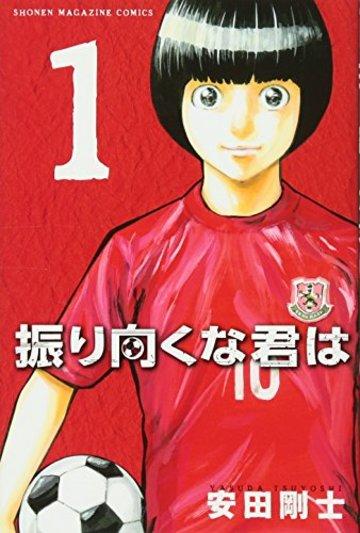 振り向くな君は(1) (講談社コミックス)