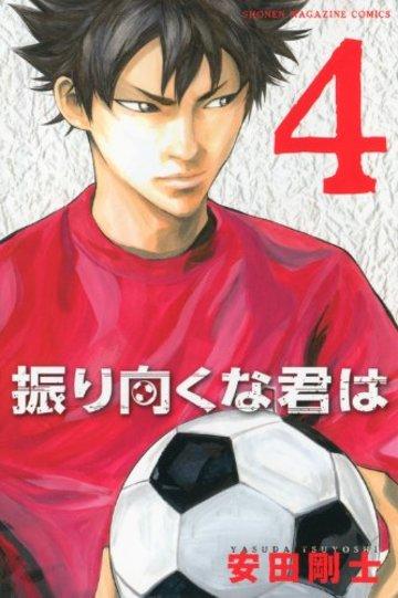 振り向くな君は(4) <完> (講談社コミックス)