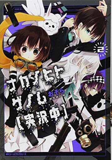 ナカノヒトゲノム【実況中】 (2) (MFC ジーンピクシブシリーズ)