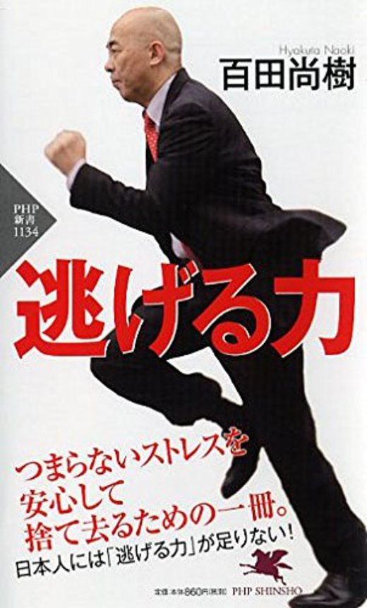 逃げる力 (PHP新書)