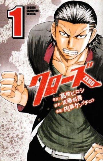 クローズZERO 1 (少年チャンピオン・コミックス)