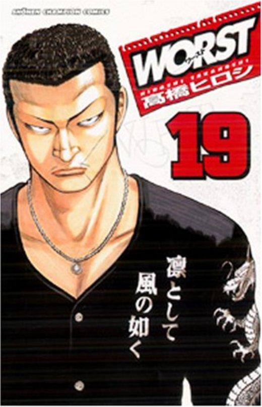 WORST(ワースト) 19 (少年チャンピオン・コミックス)