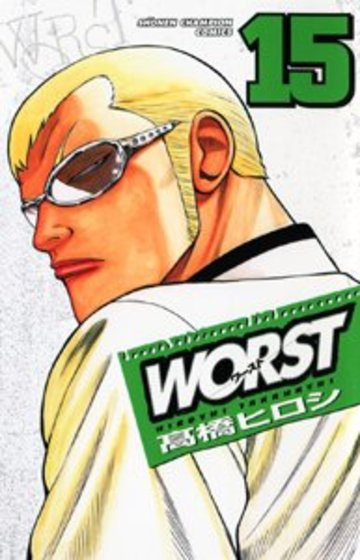 WORST(ワースト) 15 (少年チャンピオン・コミックス)