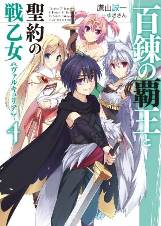 百錬の覇王と聖約の戦乙女4 (HJ文庫)