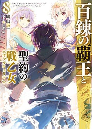 百錬の覇王と聖約の戦乙女8 (HJ文庫)