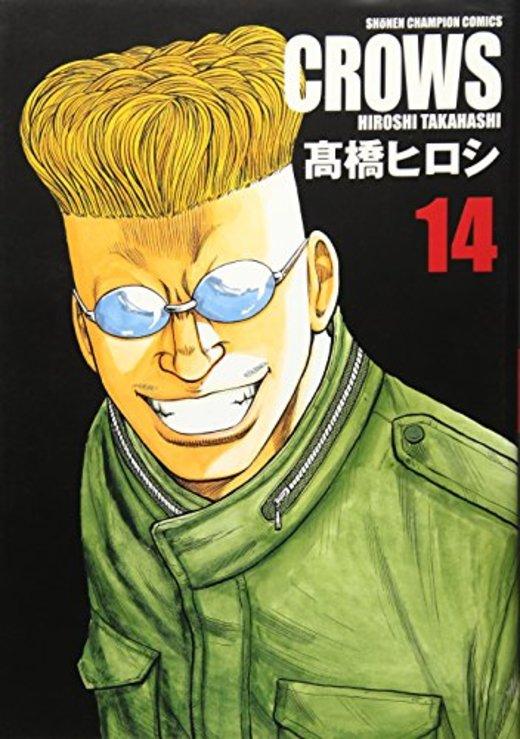 クローズ完全版 14 (少年チャンピオン・コミックス)