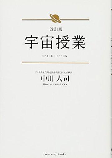 改訂版 宇宙授業 (Sanctuary books)