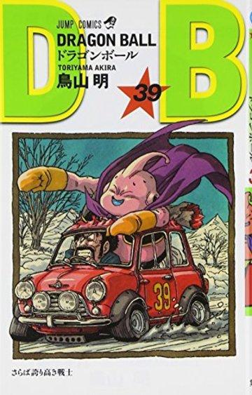 ドラゴンボール (巻39) (ジャンプ・コミックス)
