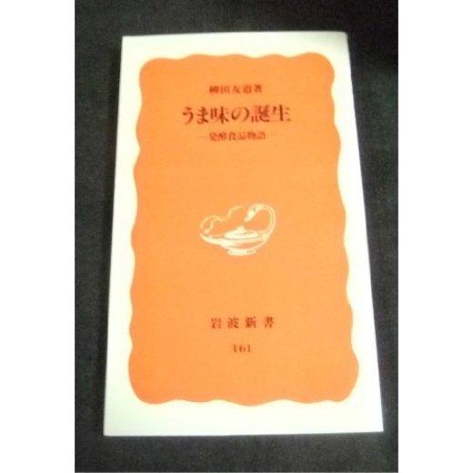 うま味の誕生―発酵食品物語 (岩波新書)