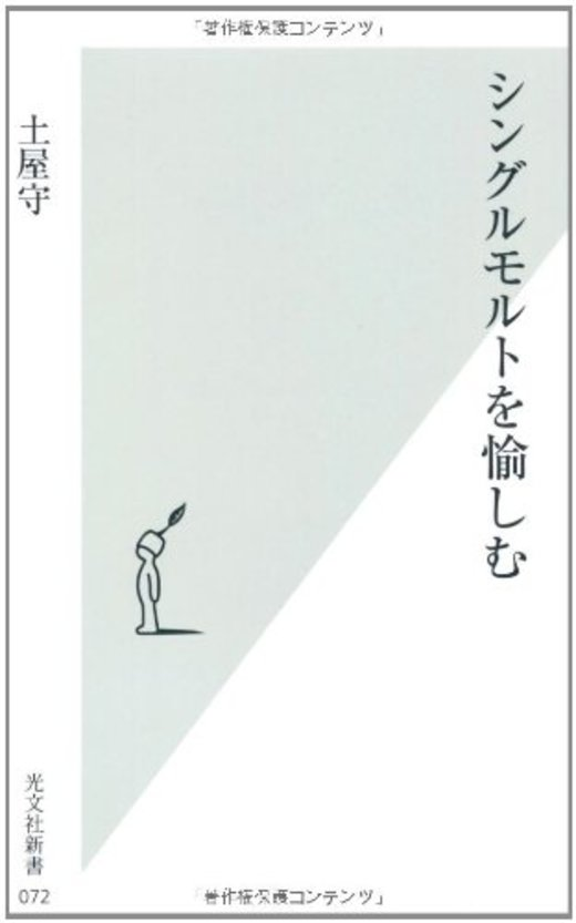 シングルモルトを愉しむ (光文社新書)