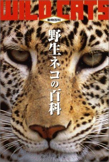 野生ネコの百科 最新版 (動物百科)