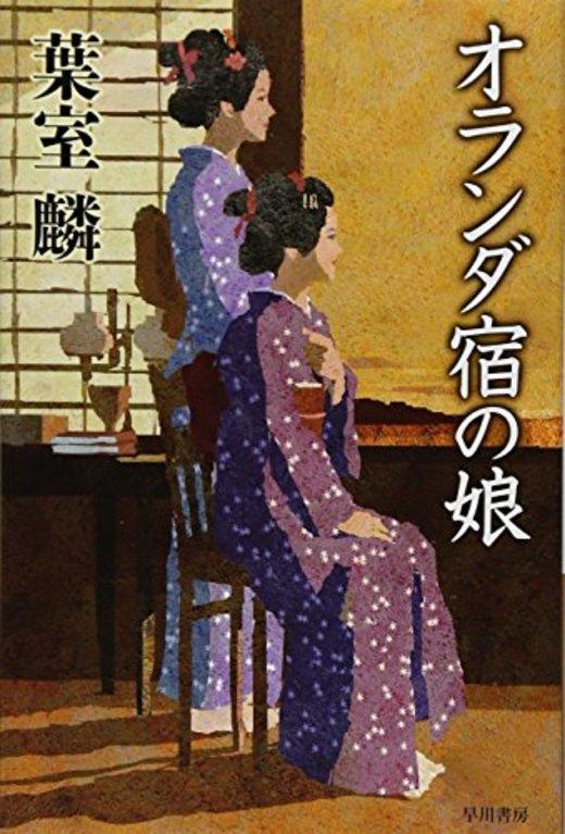 オランダ宿の娘 (ハヤカワ文庫JA)