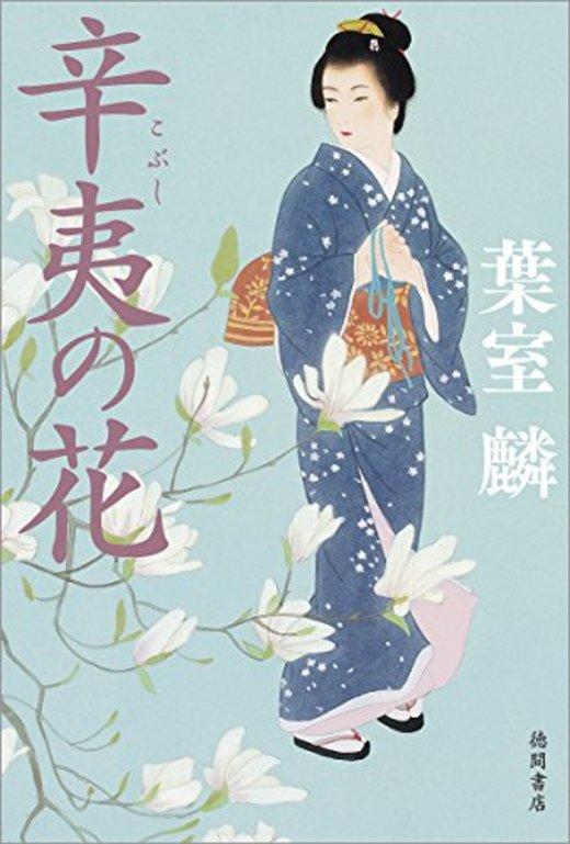 辛夷の花 (文芸書)