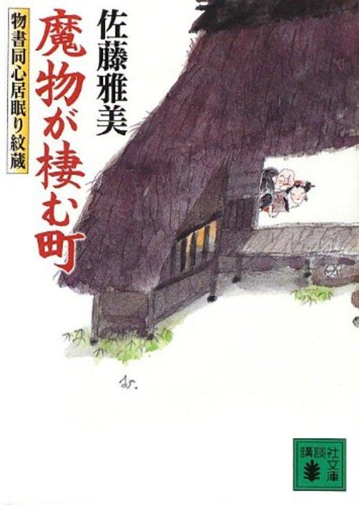 魔物が棲む町 物書同心居眠り紋蔵 (講談社文庫)