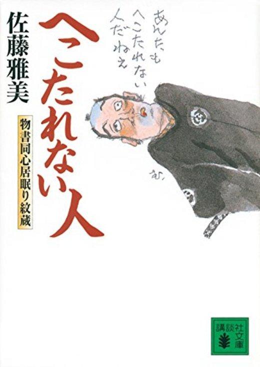 へこたれない人 物書同心居眠り紋蔵 (講談社文庫)