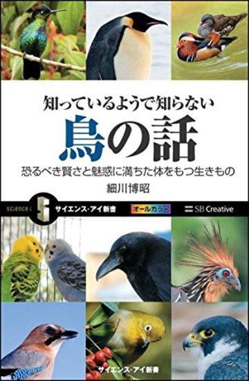 知っているようで知らない鳥の話 恐るべき賢さと魅惑に満ちた体をもつ生きもの (サイエンス・アイ新書)