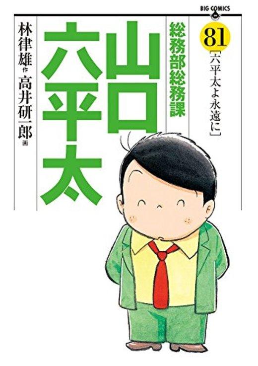総務部総務課 山口六平太 81 (ビッグコミックス)