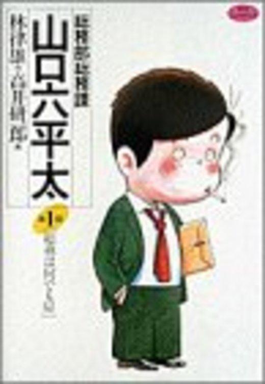 総務部総務課山口六平太 (第1話) (ビッグコミックス)