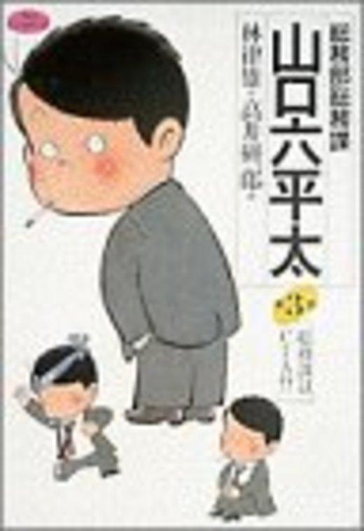総務部総務課山口六平太 (第3話) (ビッグコミックス)