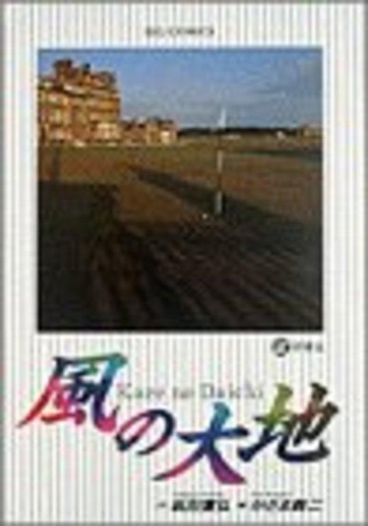 風の大地 (2) (ビッグコミックス)