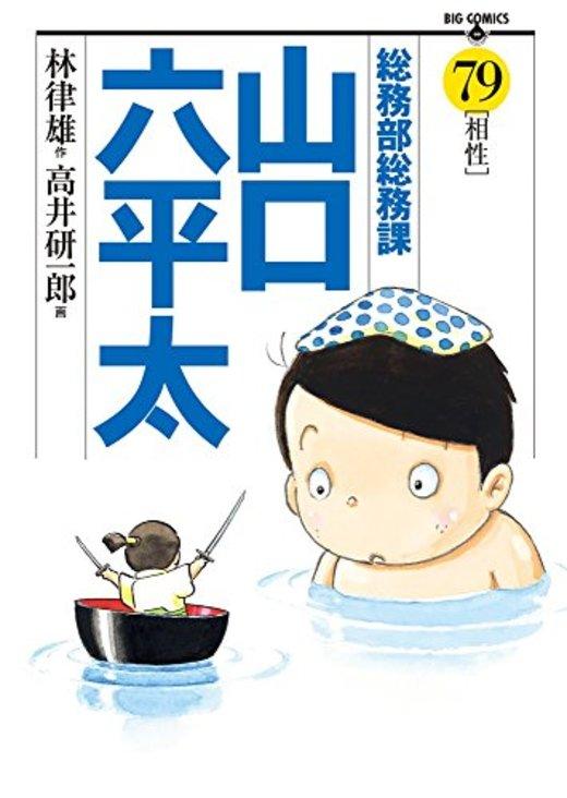 総務部総務課山口六平太 79 (ビッグコミックス)
