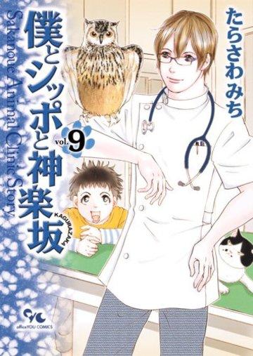 僕とシッポと神楽坂 9 (オフィスユーコミックス)