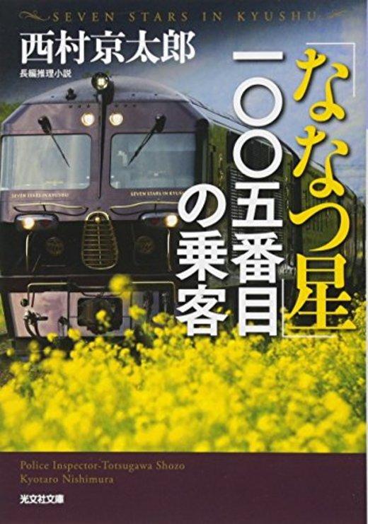 「ななつ星」一〇〇五番目の乗客 (光文社文庫)