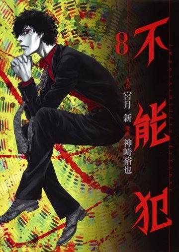 不能犯 8 (ヤングジャンプコミックス)