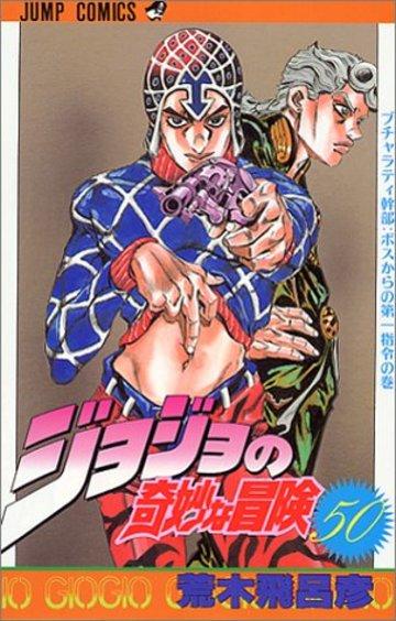 ジョジョの奇妙な冒険 (50) (ジャンプ・コミックス)