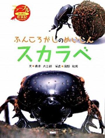 ふんころがしのめいじんスカラベ (ファーブルえほん昆虫記)