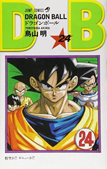 ドラゴンボール (巻24) (ジャンプ・コミックス)
