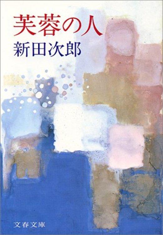 芙蓉の人 (文春文庫)