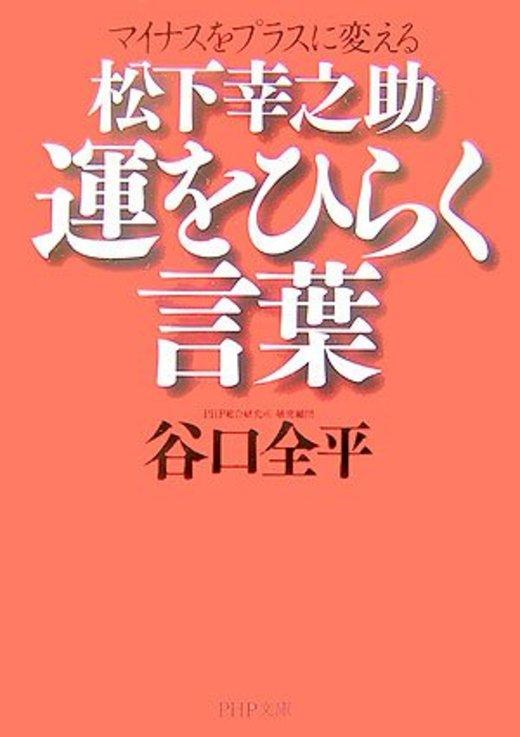 松下幸之助 運をひらく言葉 (PHP文庫)