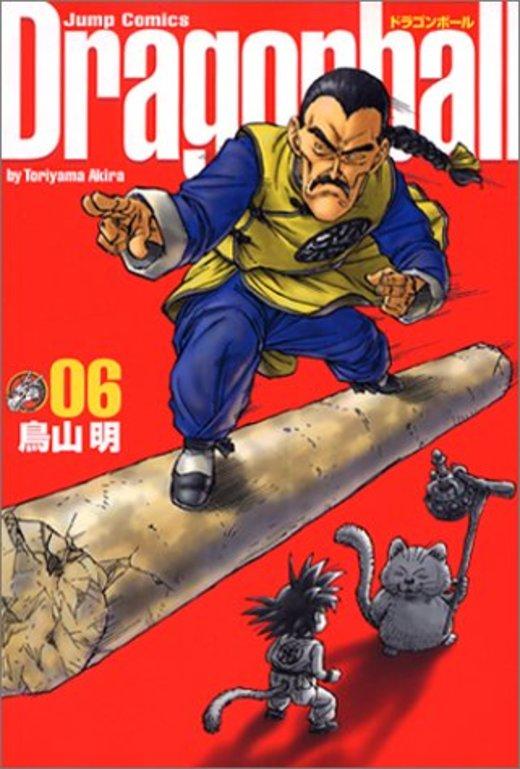 ドラゴンボール―完全版 (06) (ジャンプ・コミックス)