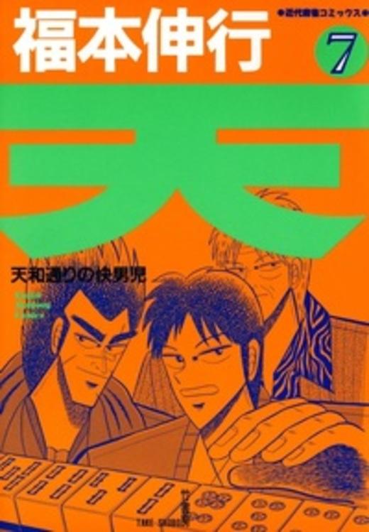 天―天和通りの快男児 (7) (近代麻雀コミックス)