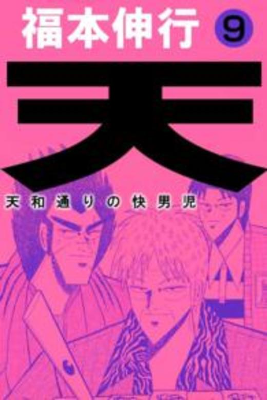天―天和通りの快男児 (9) (近代麻雀コミックス)