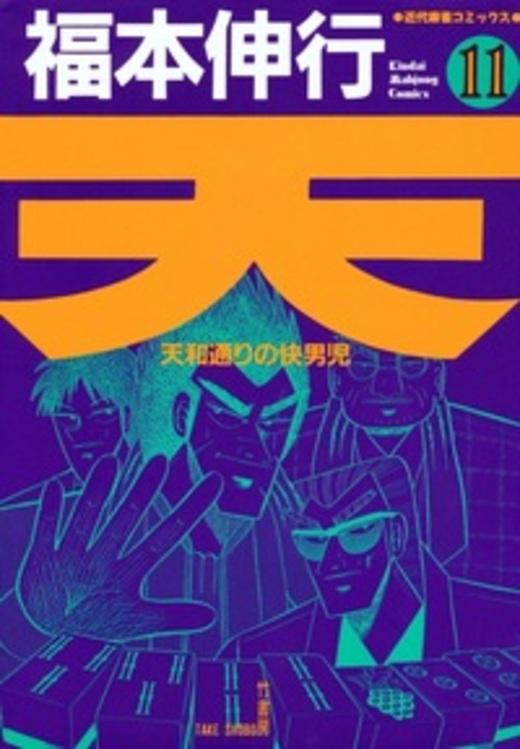 天―天和通りの快男児 (11) (近代麻雀コミックス)