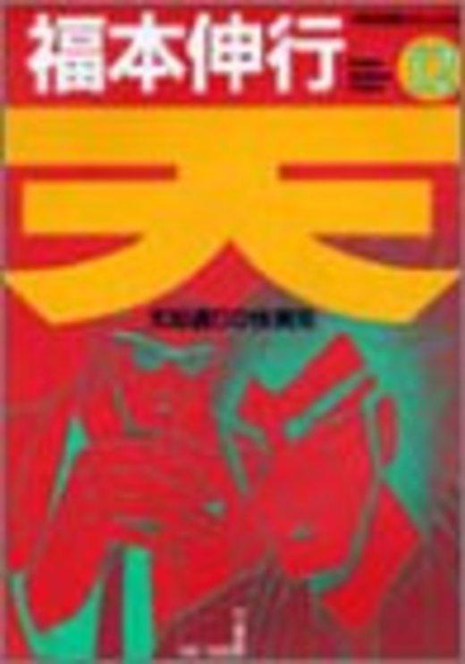 天―天和通りの快男児 (12) (近代麻雀コミックス)