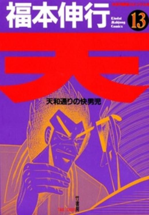 天―天和通りの快男児 (13) (近代麻雀コミックス)
